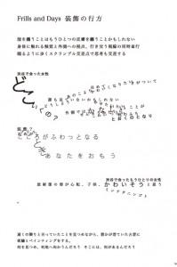 フリル本の紹介-outline-01