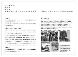 mitsuami_006
